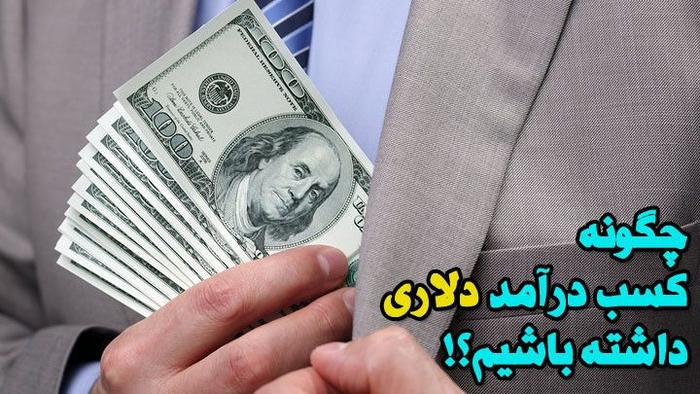 پول ، کسب درآمد در آوردن با یک کلیک ساده و راحت