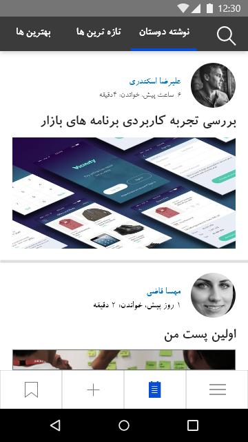 طرحی جدید برای UI اپلیکیشن ویرگول
