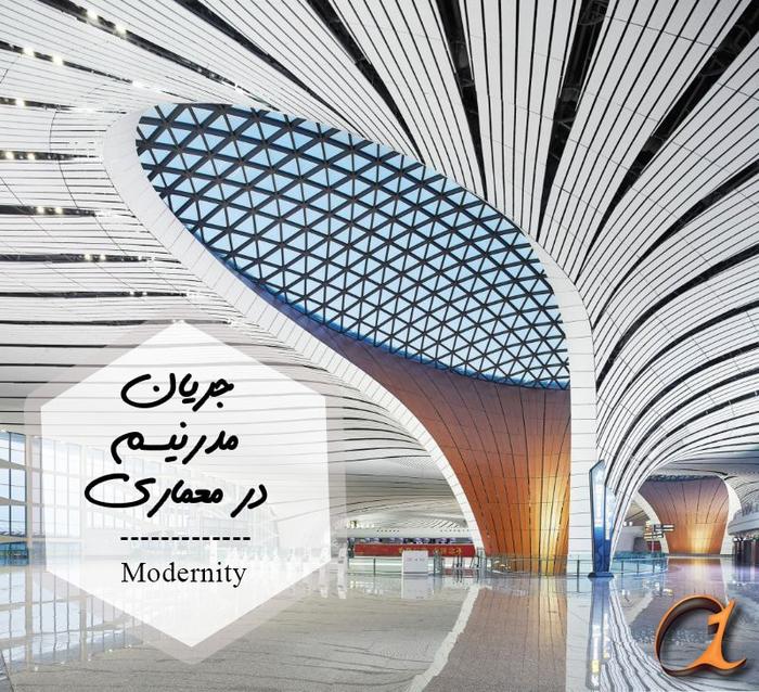 مدرنیسم در معماری با کدام مکتب آغاز شد؟