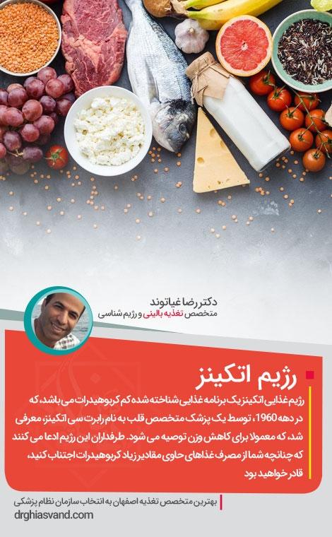 رژیم غذایی اتکینز چیست ؟دکتر رضا غیاثوند