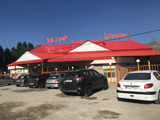 رستوران نمرود، محل توقف ما برای صبحانه