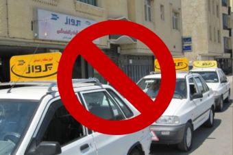 به خودتان احترام بگذارید و در آموزشگاه رانندگی پرواز اصفهان ثبت نام نکنید!