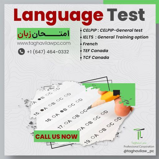امتحان زبان برای اقامت کانادا