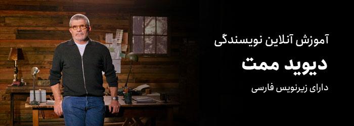 آموزش نویسندگی توسط دیوید ممت در وب سایت مسترکلاس در ایران