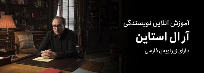 مسترکلاس آر ال استاین✔️کلاس های داستان نویسی کارنامه