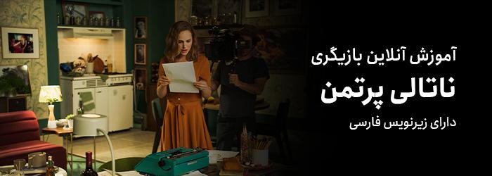 پکیج آموزش بازیگری ناتالی پورتمن همراه با زیرنویس فارسی