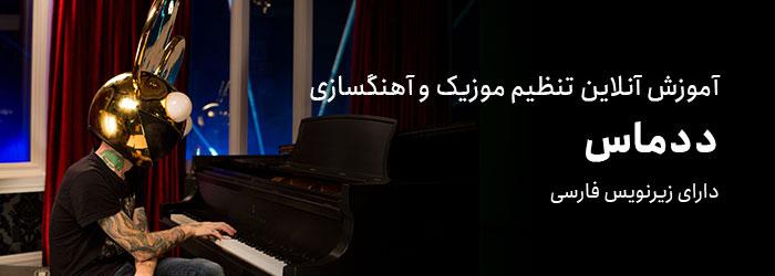 آهنگساز خودت باش!