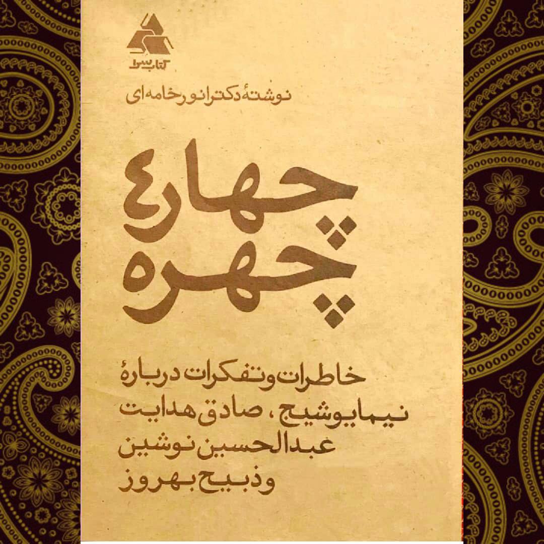 کتاب چهارچهره دکتر انور خامه ای