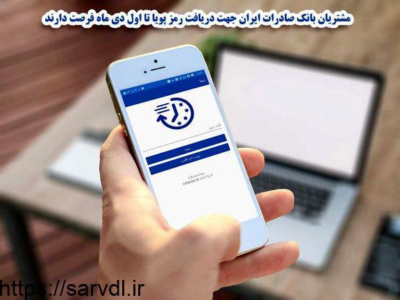 مشتریان بانک صادرات جهت دریافت رمز پویا تا اول دی ماه فرصت دارند