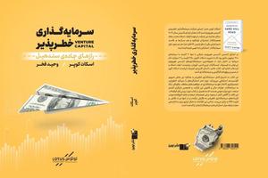 کتاب سرمایهگذاری خطرپذیر، رازهای جاده سندهیل