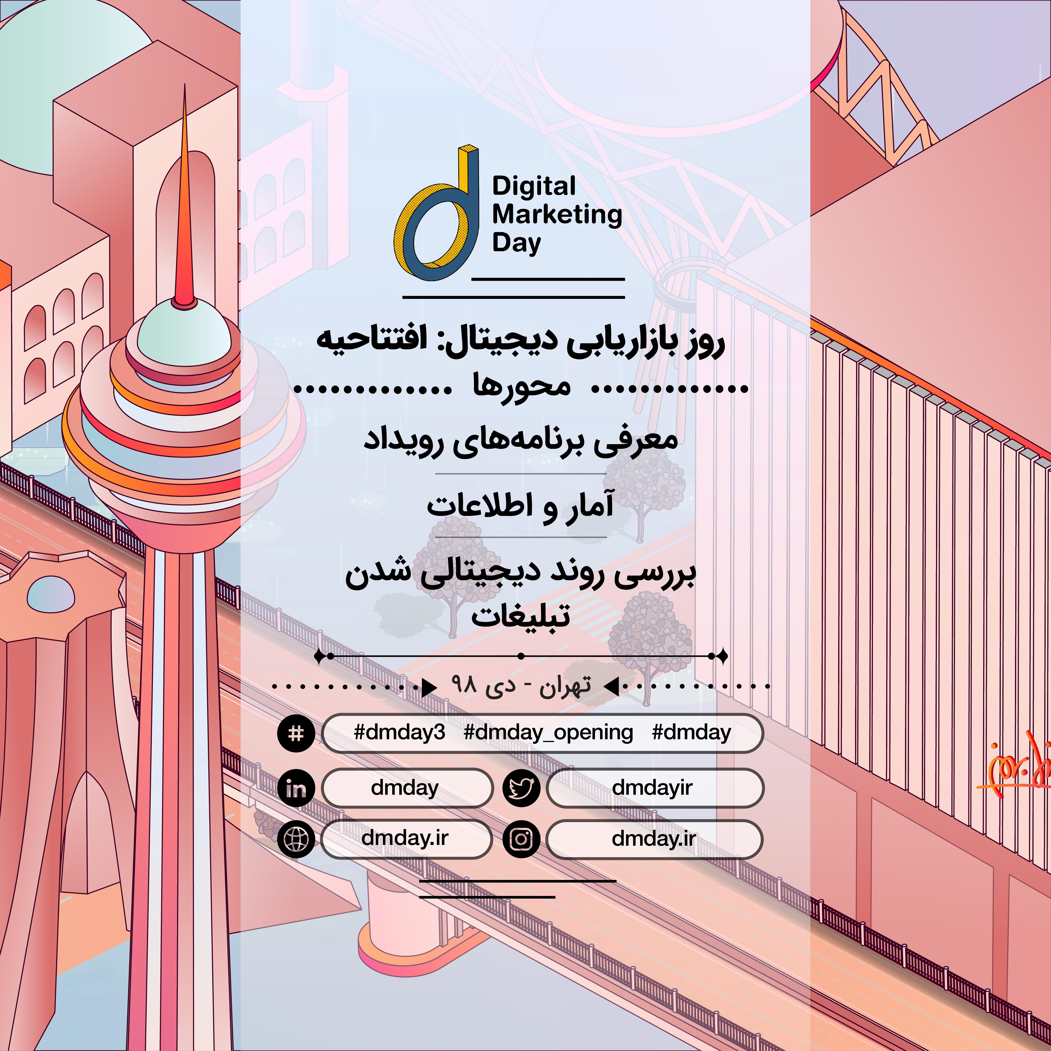 افتتاحیه سومین دوره رویداد روز بازاریابی دیجیتال!
