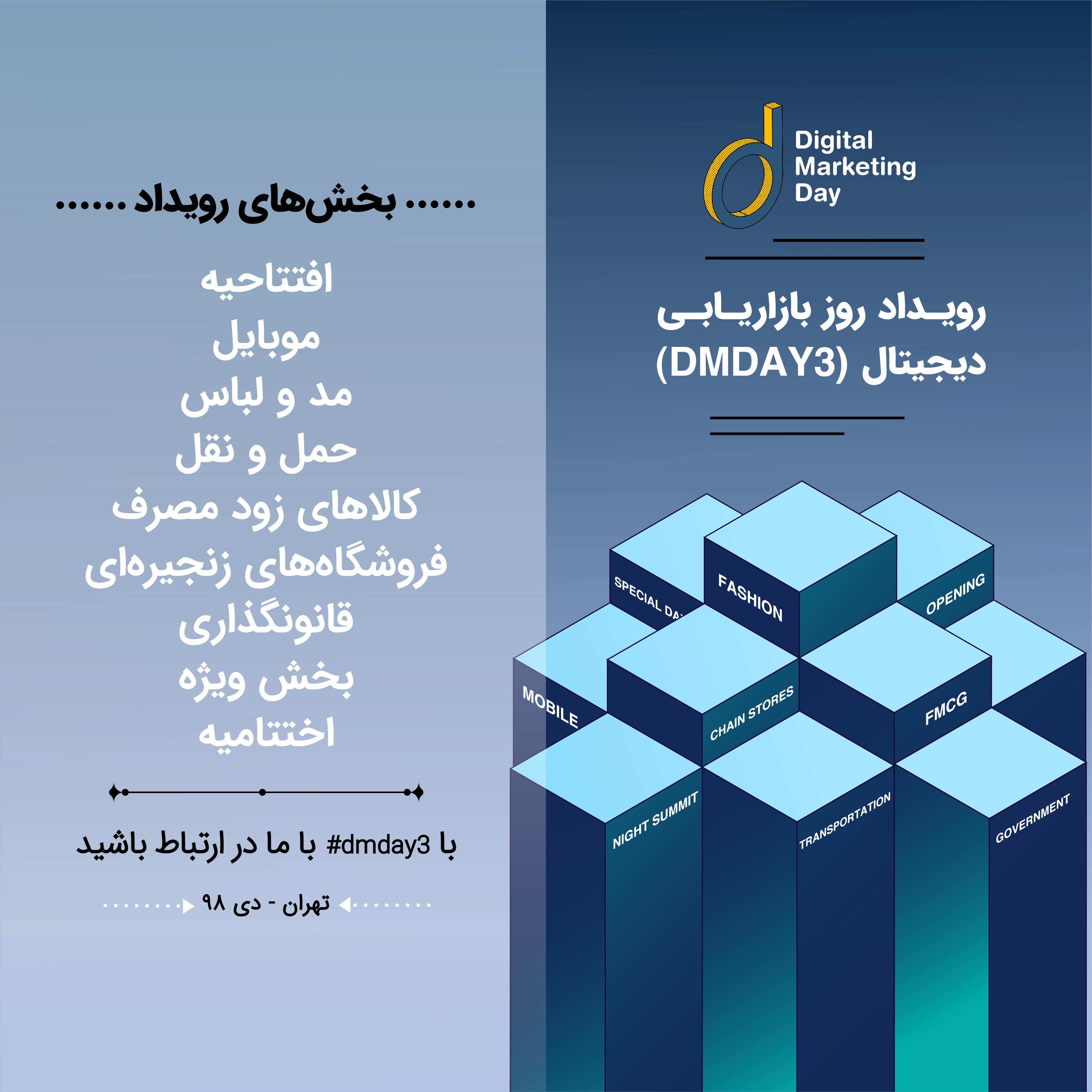 سومین دوره رویداد روز بازاریابی دیجیتال!