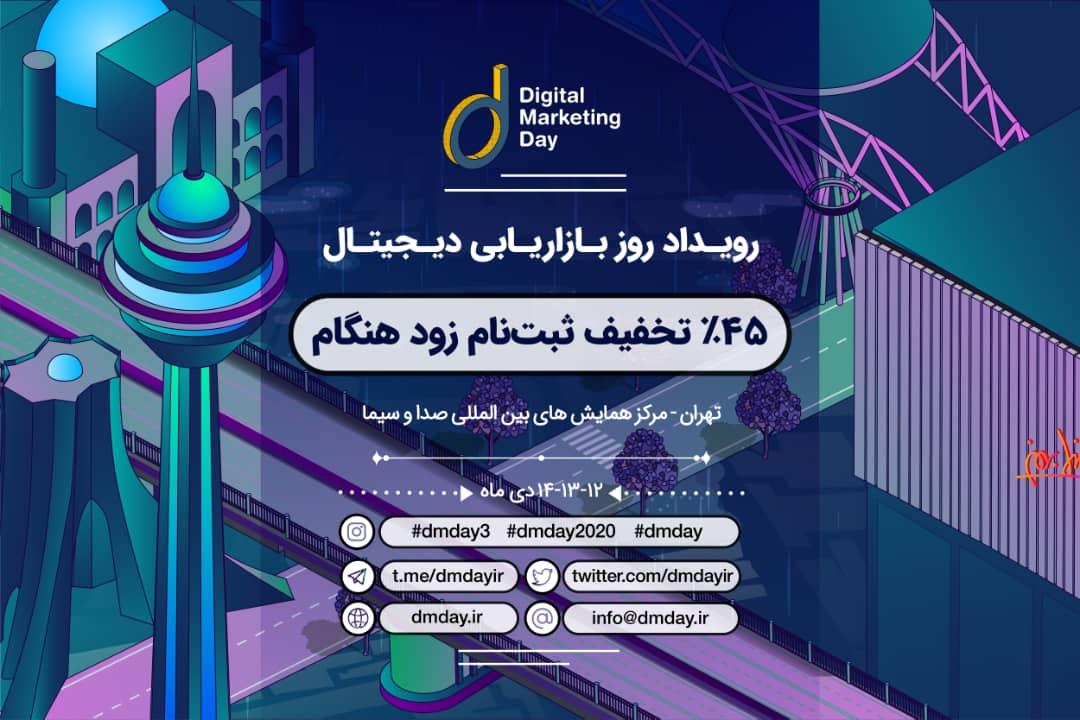 تخفیف 45% ثبت نام زود هنگام سومین دوره رویداد روز بازاریابی دیجیتال!