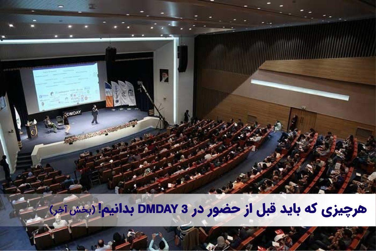 هرچیزی که باید قبل از حضور در DMDay 3 بدانیم(بخش آخر)