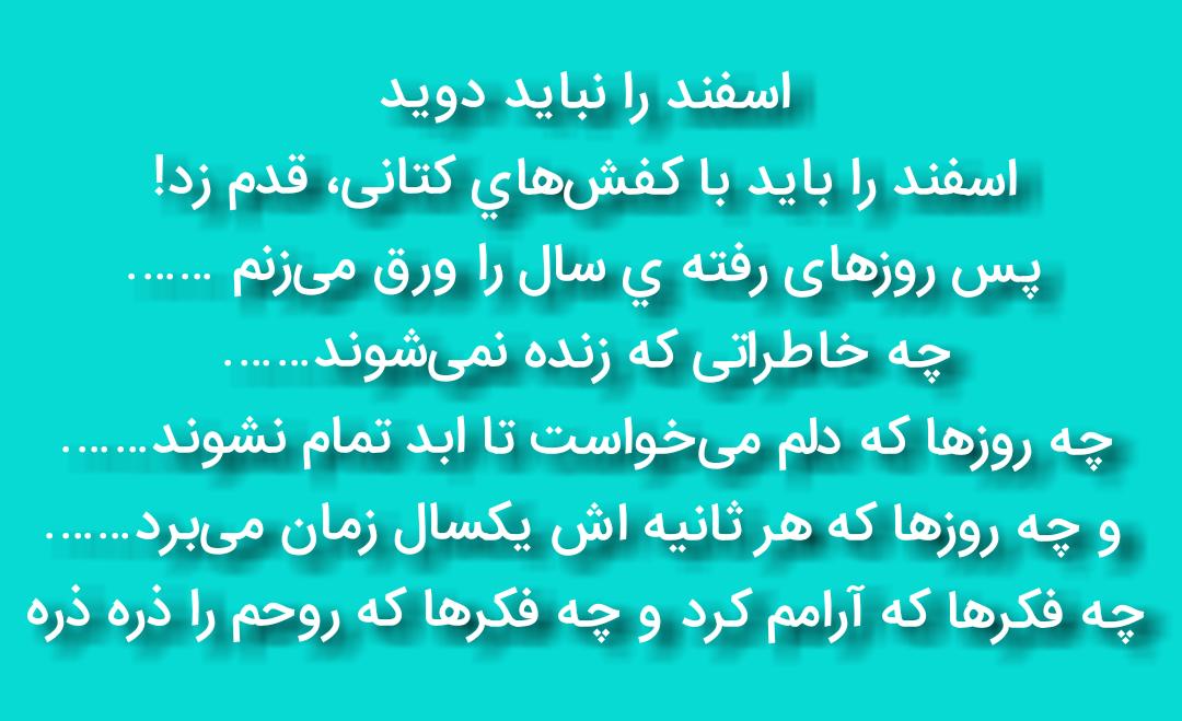 سلام اسفند