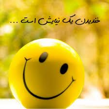 لبخند بزن ...همیشه