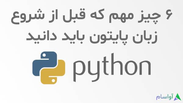 6 چیز که قبل شروع پایتون (Python) باید بدانید