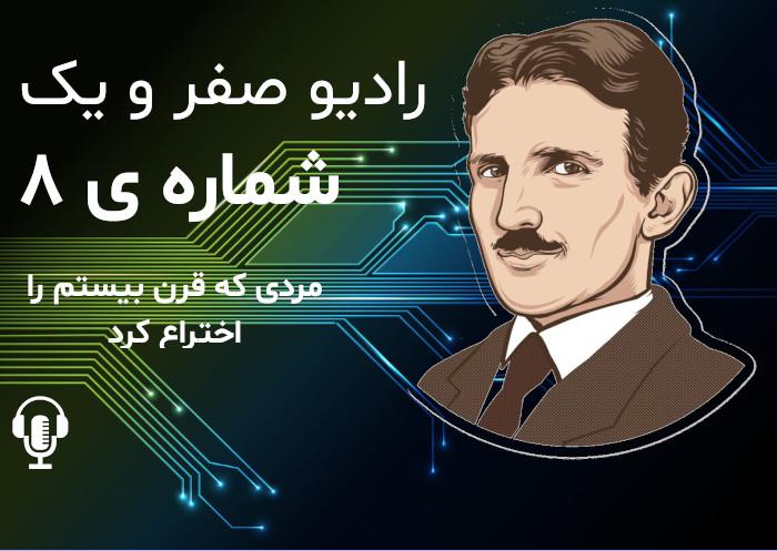 پادکست رادیو صفر و یک - اپیزود هشتم - مردی که قرن بیستم را اختراع کرد