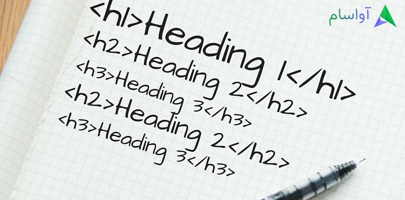 استفاده از تگ های header یعنی h1 h2 h3 برای سئو بهتر سایت