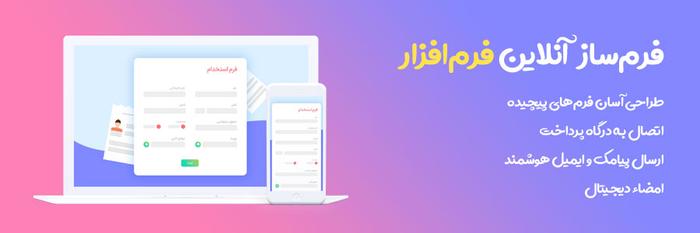 فرمساز آنلاین رایگان، پیشرفته کاملاً ایرانی !