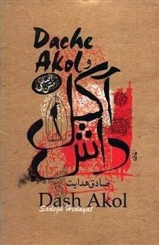 نقد روانکاوانه  داستان کوتاه داش آکل نوشته صادق هدایت