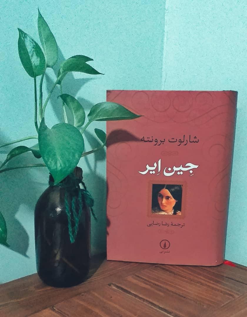 خواندن عمیق رمان جین ایر (بخش پایانی)