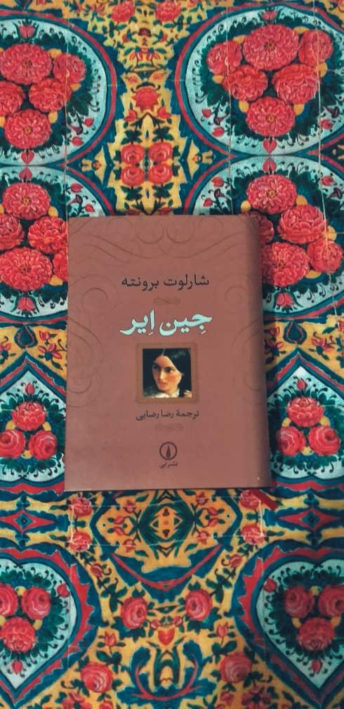 خواندن عمیق رمان جین ایر نوشته شارلوت برونته (تقابل بین عقل و احساس)