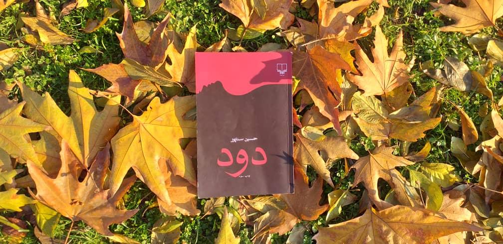 نقد رمان دود نوشته حسین سناپور مبتنی بر نظریه روانکاوی