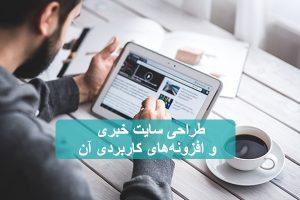 طراحی سایت خبری با وردپرس و افزونه های کاربردی آن