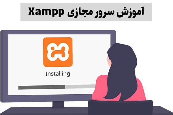 آموزش تصویری سرور مجازی Xampp
