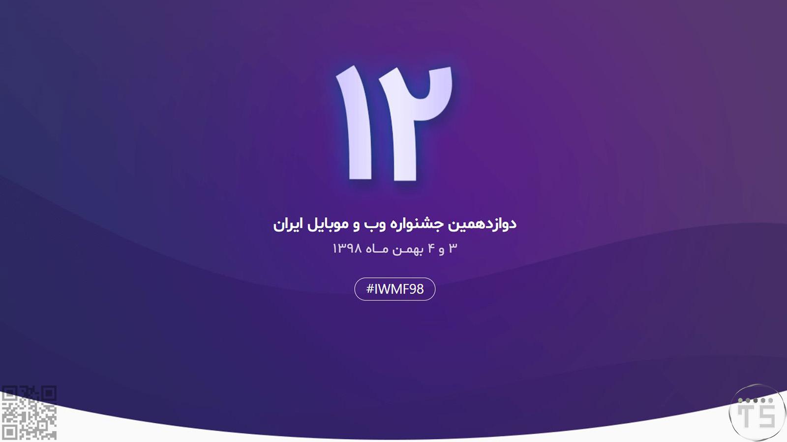 ایستگاه دوازدهم جشنواره وب و موبایل ایران