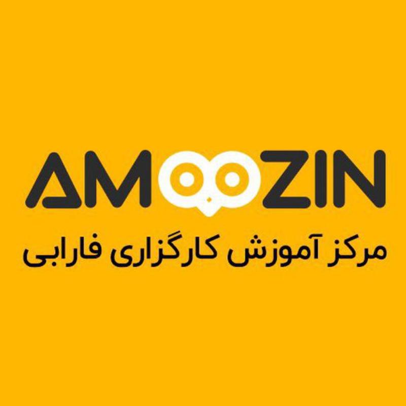Amoozin