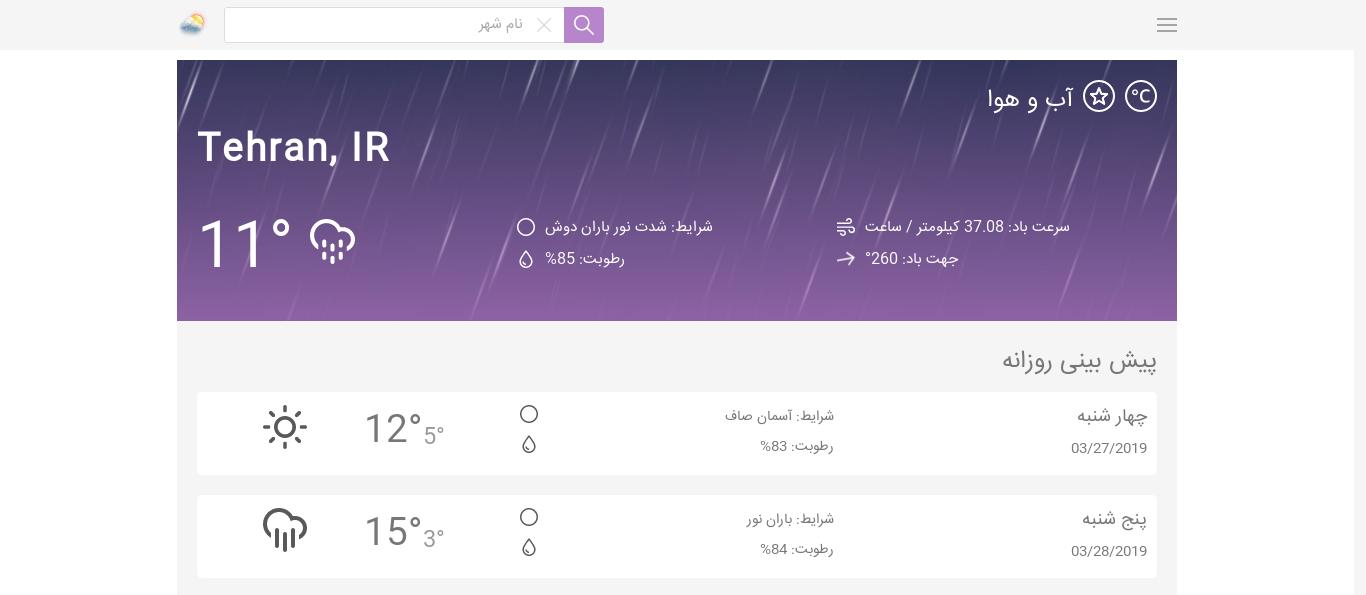 سرویس های وضعیت آب و هوا و ویرایشگر تصویر
