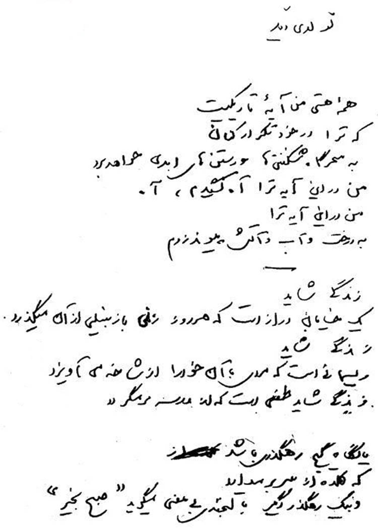 برشی از شعر «تولدی دیگر» با دستخط شاعر