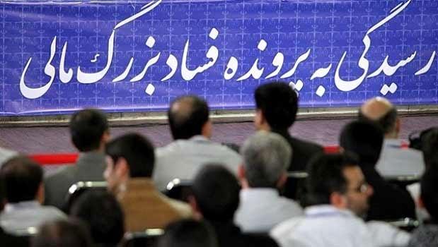 یکی از دادگاههای محاکمهی متهمان به فساد اقتصادی، خبرگزاری فارس. کارشناسان بر این باورند که حکومت ایران باید به جای تمرکز بر برخوردهای ضربتی ساختارهای مولد فساد را اصلاح نماید.