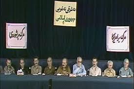 نمایی از اعترافات سران حزب توده که به طور مستقیم در سال 1361 از تلویزیون جمهوری اسلامی ایران پخش گردید.