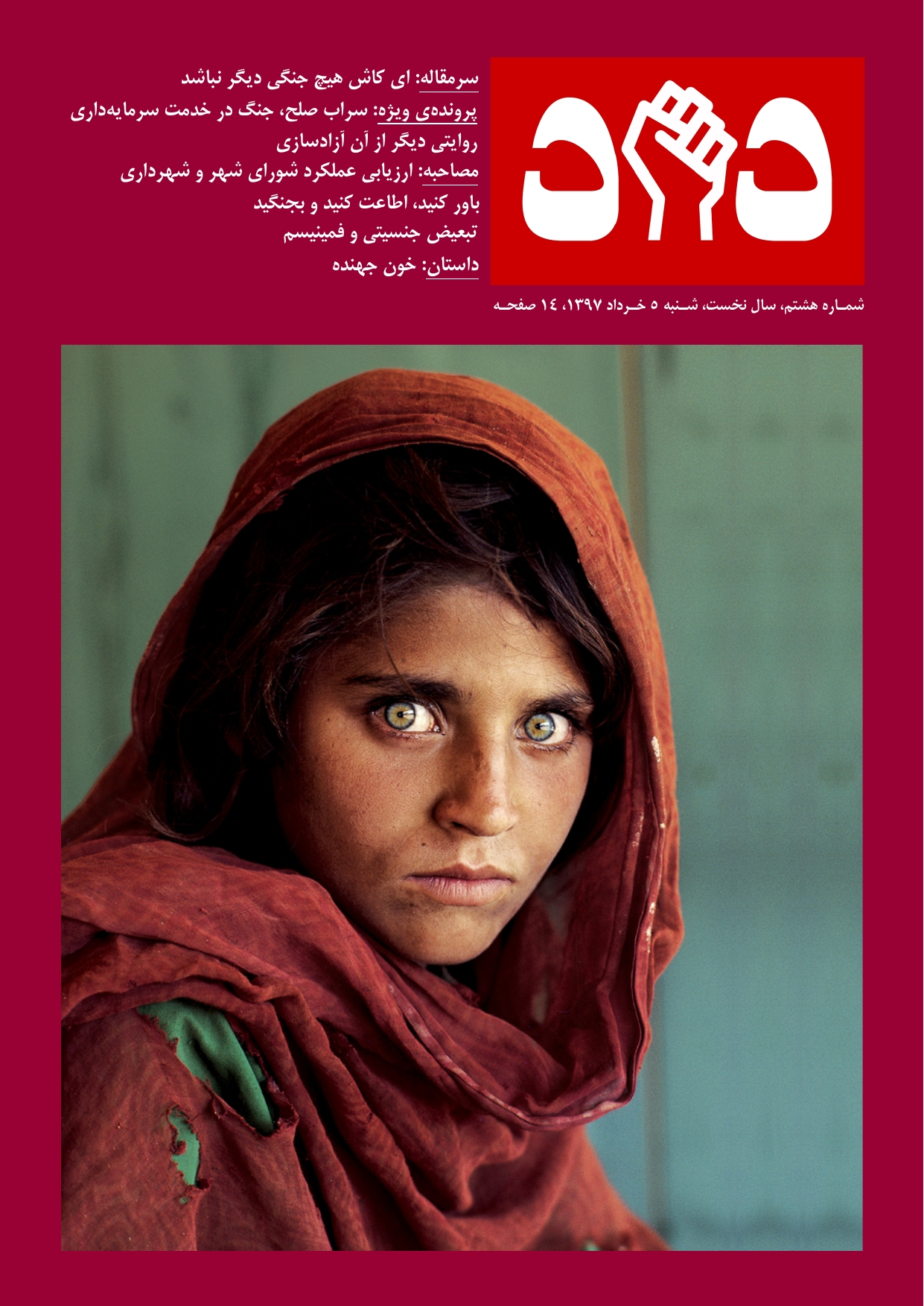 جلد دوهفتهنامهی دانشجویی «داد»- شماره هشتم