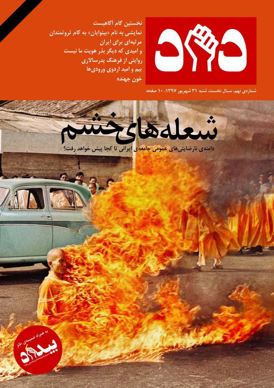 جلد دوهفتهنامهی دانشجویی «داد»- شماره نهم