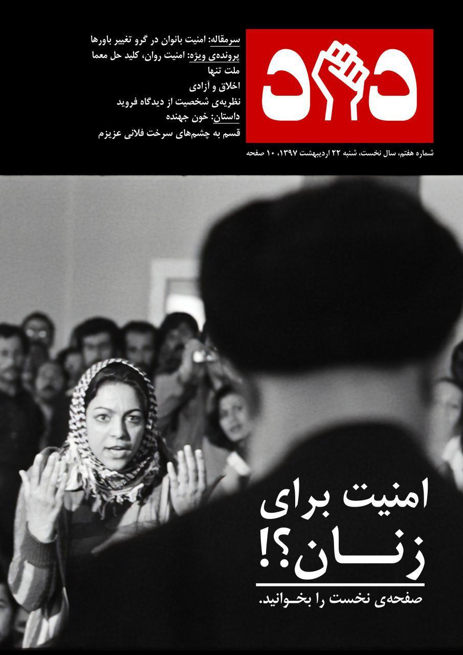 جلد دوهفتهنامهی دانشجویی «داد»- شماره هفتم