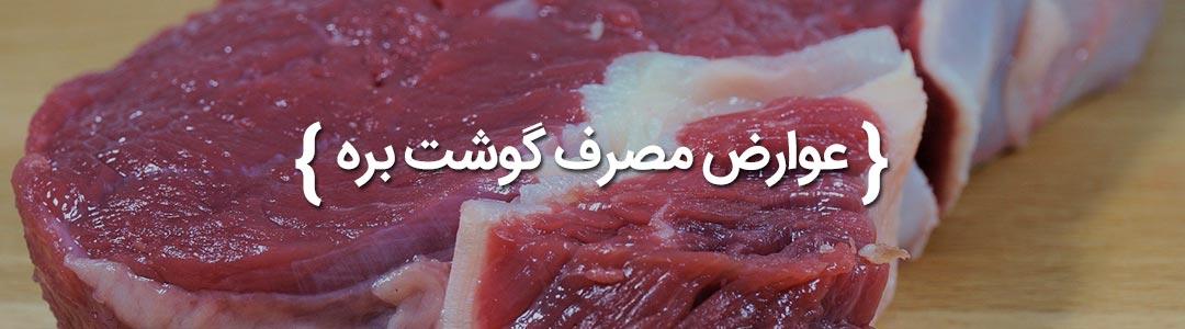 عوارض استفاده از گوشت گوسفند
