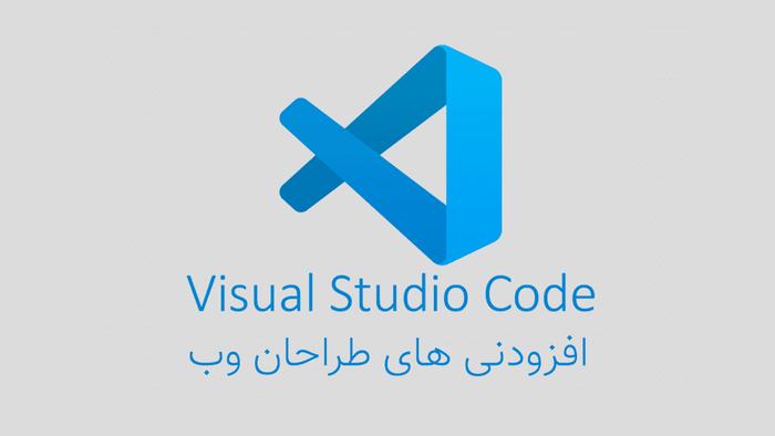 افزودنی های پیشنهادی من برای Visual Studio Code برای طراحان وب(قسمت 1)