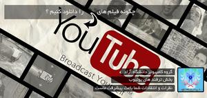 چگونه فیلم های یوتیوب را دانلود کنیم؟! اما و اگر ها