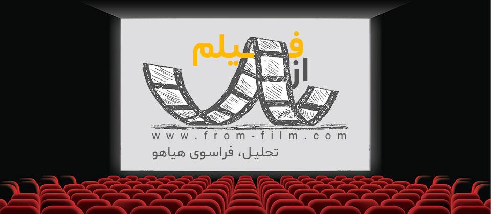 سینما به مثابه حیات