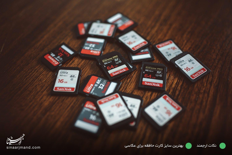 بهترین سایز کارت حافظه برای عکاسی
