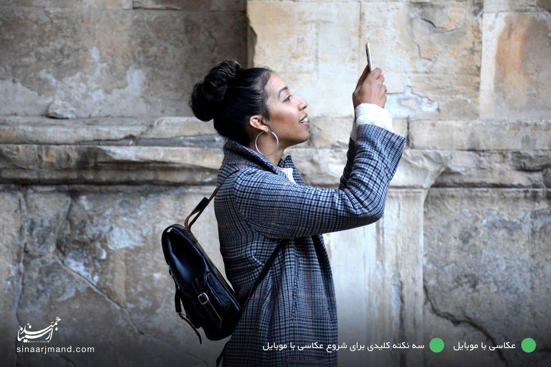 سه نکته کلیدی برای شروع عکاسی با موبایل