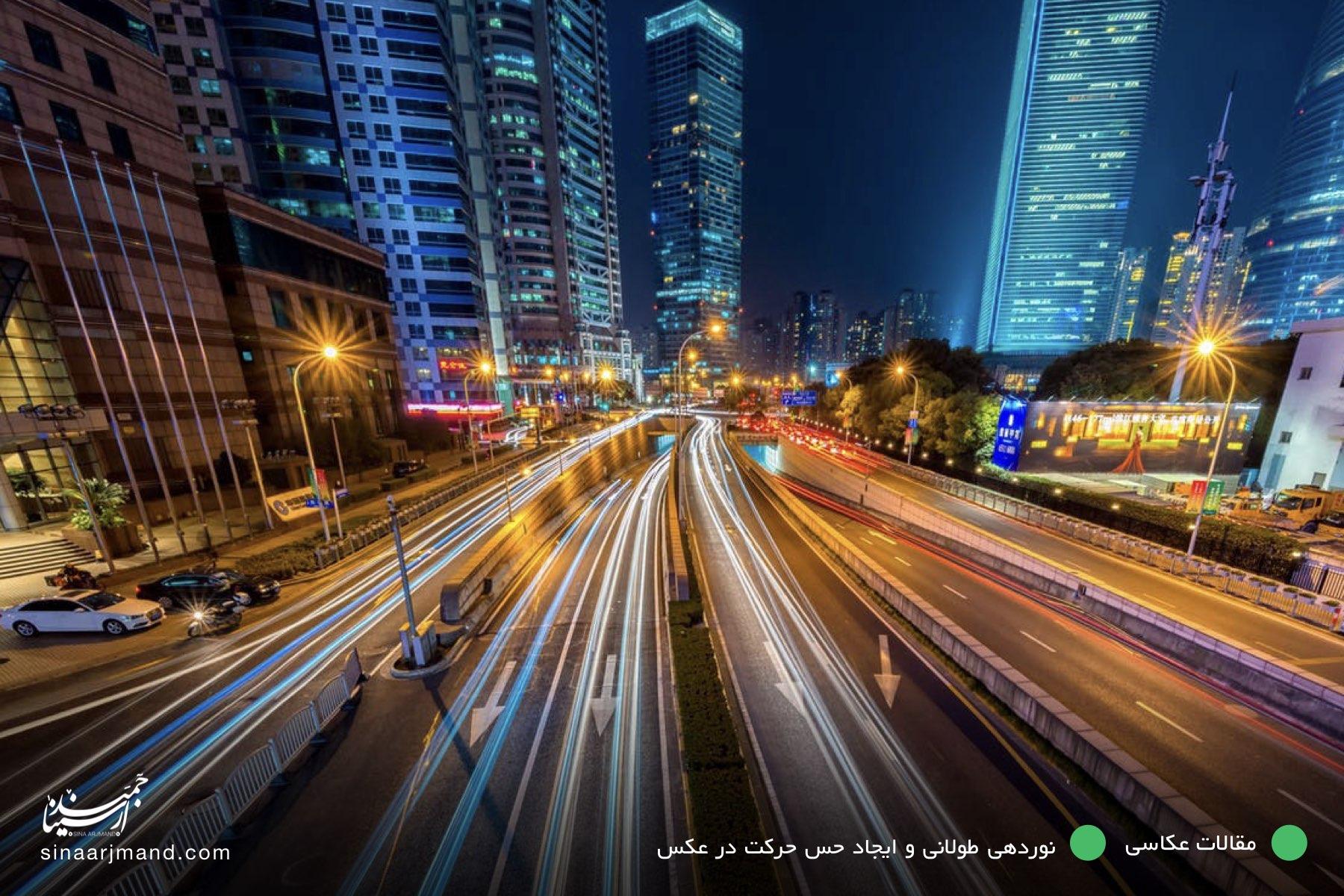 نوردهی طولانی | آموزش عکاسی | کشیدگی حرکت