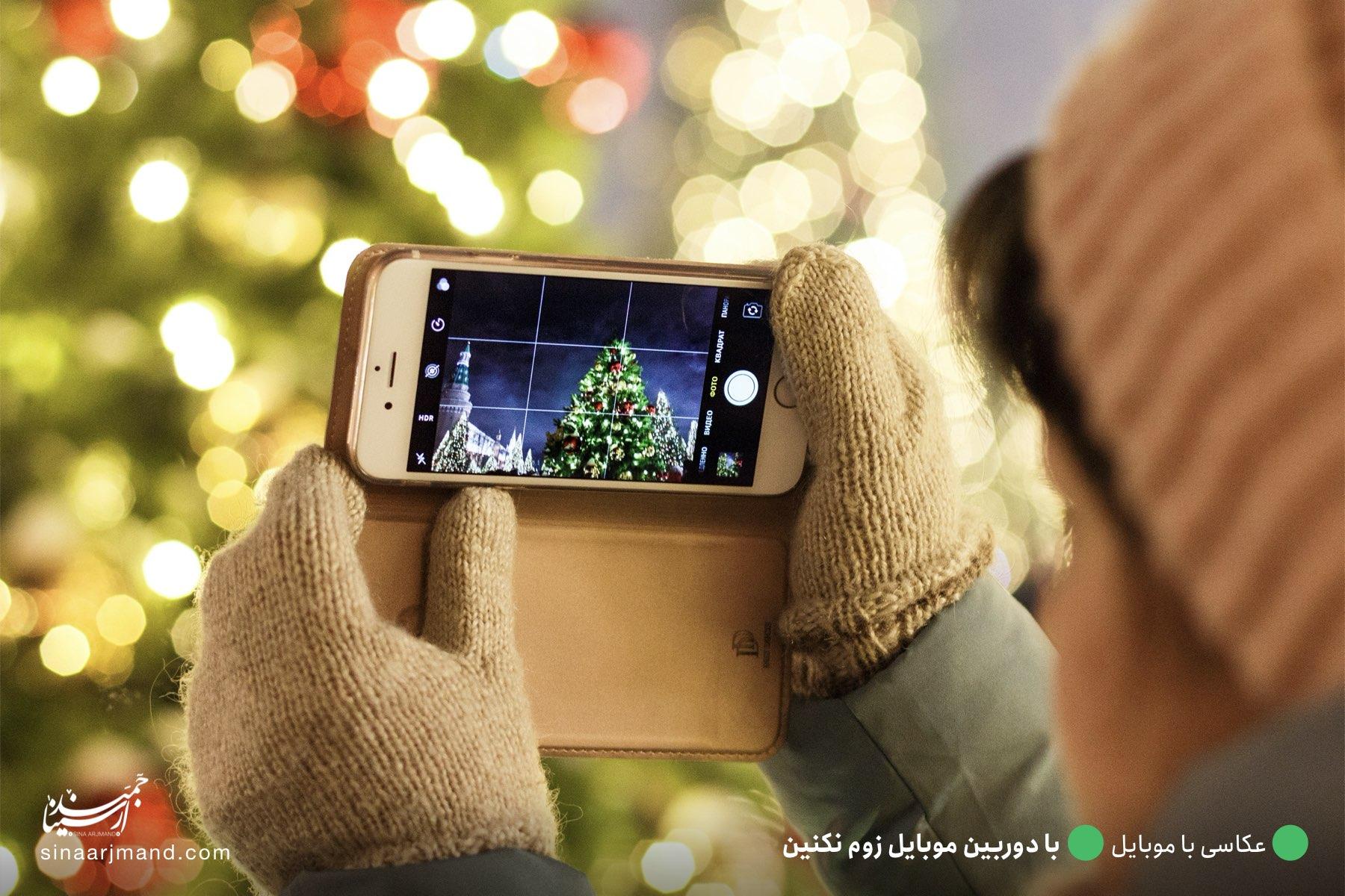 با دوربین موبایل زوم نکنین!