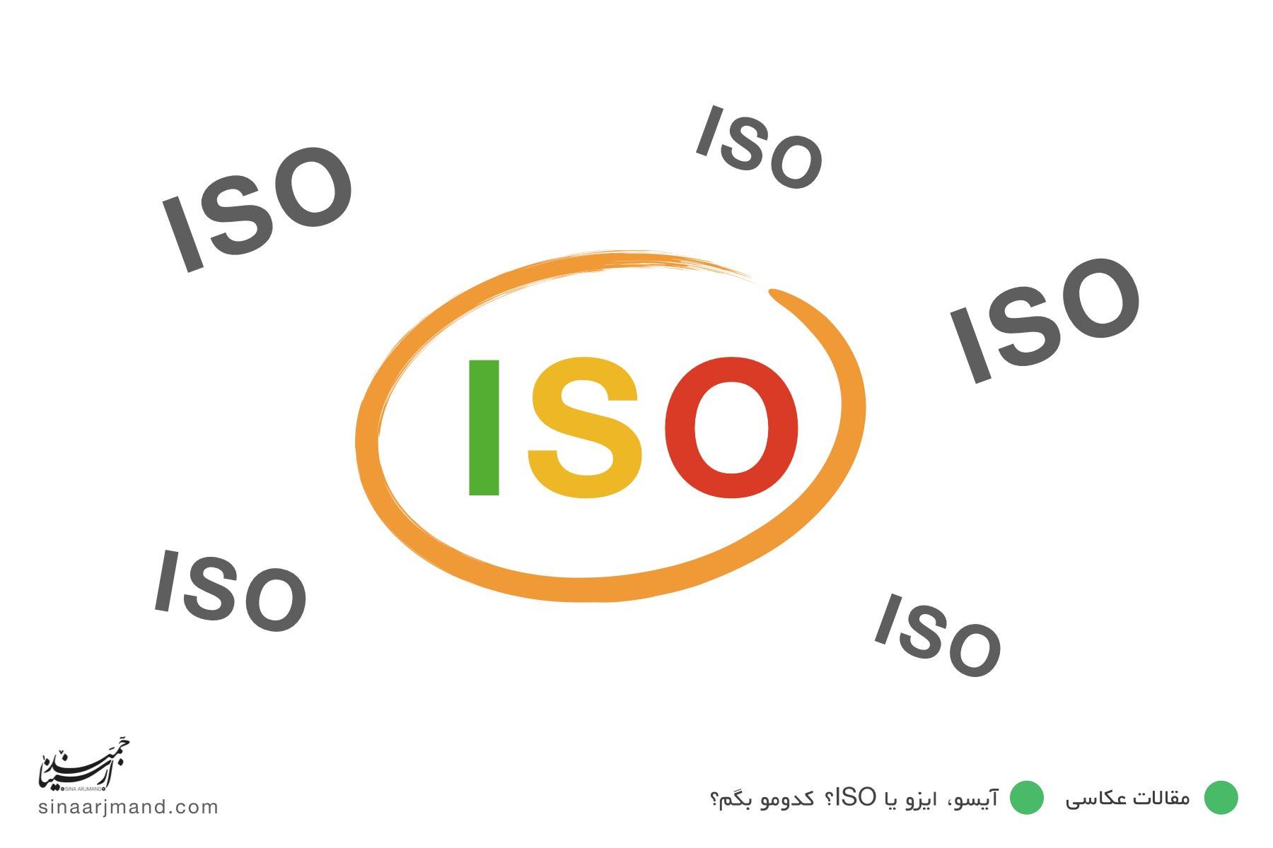 آیسو، ایزو یا ISO ؟ کدومو بگم؟
