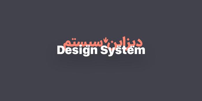 0 تا 100 دیزاین سیستم با دیزایناسور