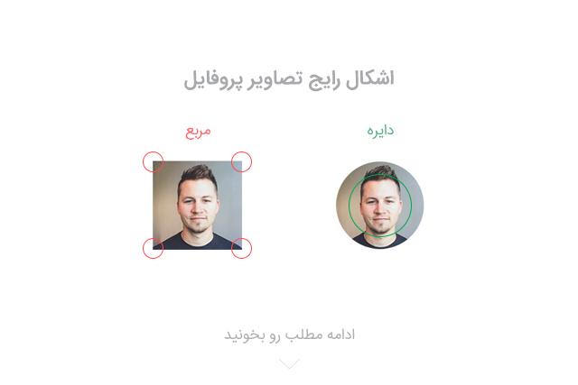 تصاویر پروفایل را دایرهای طراحی کنیم یا مربعی؟بهترین گزینه کدام است؟